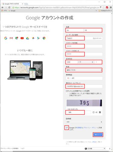 01_Gmail作成.jpg
